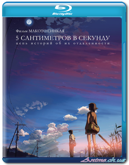 Пять сантиметров в секунду / Byousoku 5 Centimeter / 5 Centimeters per Second [Movie] [RUS(int), JAP+SUB] [без хардсаба] [2007г., романтика, драма, BDRip] [1080p]