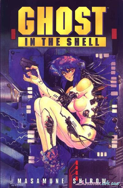 Masamune Shirow - Ghost in the Shell / Призрак в доспехах [manga][12 глав][complete]