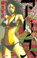 "OVA ""Iwaha no Kuni no Alice"""