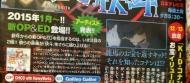 Magic Kaito 1412 будут звучать новый опенинг и эндин