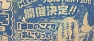 Объявлено о начале работ над аниме-адаптацией Nekota no Koto ga Ki ni Natte Shikatanai