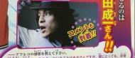 Масаказу Морита присоединится к сэйю третьего сезона аниме Kuroko's Basketball