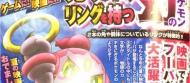 Pokémon Ring no Chōmajin Hoopa