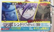"""В апреле по спин-офф манге Отаки и Ёсифуми Отэры """"Magi: Sinbad no Bōken"""""""