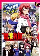 Объявлена дата премьеры аниме «Denpa Kyoushi»