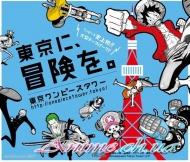 К открытию тематического парка «Tokyo One Piece Tower»