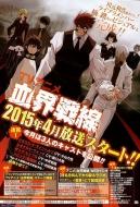 Новые подробности об аниме-сериале «Kekkai Sensen»
