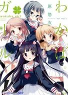 Аниме-адаптация манги «Wakaba Girl»