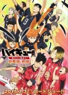 Промо-ролик первого аниме-фильма «Haikyuu!!»