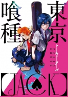 OVA «Tokyo Ghoul: Jack»