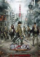 Трейлер live-action фильмов «Attack on Titan»