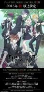 О втором сезоне аниме «Diabolik Lovers»