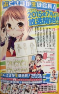 Дата премьеры аниме «Okusama ga Seitokaicho!»