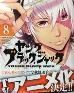 Дата премьеры аниме «Young Black Jack»