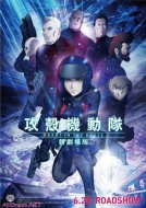 Трейлер «Ghost in the Shell: The New Movie»