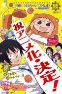 Новые сейю в команде аниме «Himoto! Umaru-chan!»