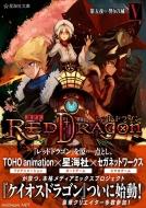 Пополнение в команде сейю аниме «Chaos Dragon»