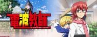 Новые сейю в команде аниме «Denpa Kyoshi»